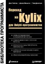 Переход на Kylix для Delphi-программистов