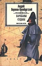 Барабаны судьбы.кн-1