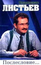 Владислав Листьев. Послесловие…