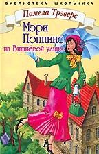 Мэри Поппинс на Вишневой улице