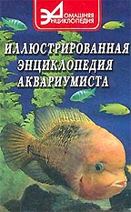 Иллюстрированная энциклопедия аквариумиста
