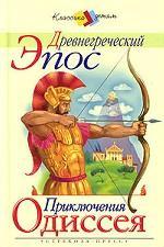 Древнегреческий Эпос. Приключения Одиссея