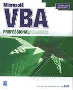 VBA Professional Projects. На английском языке