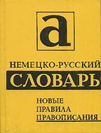 Словарь немецко-русский. Новые правила правописания