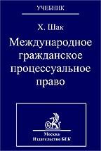 Международное гражданское процессуальное право