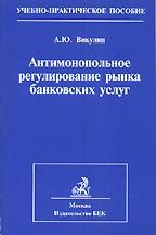 Антимонопольное регулирование рынка банковских услуг: Учебно-практическое пособие