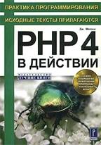 PHP 4 в действии (+CD)