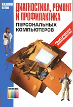 Диагностика, ремонт и профилактика персональных компьютеров. Практическое руководство