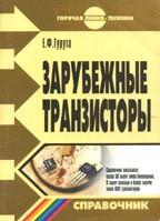 Зарубежные транзисторы. Справочник. + CD-ROM