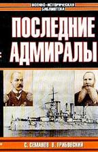 Последние адмиралы