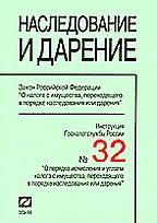 Наследование и дарение. Инструкция ГНС №32