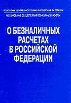 меня положением о безналичных расчетах в российской федерации для студентов