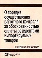 О порядке осуществления валютного контроля за обоснованностью оплаты резидентами импортируемых товаров совместная. Инструкция ЦБ РФ и ГТК РФ