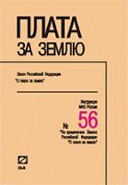 Плата за землю. Инструкция МНС №56
