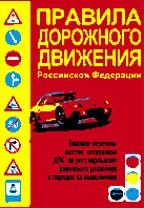 Правила дорожного движения в РФ