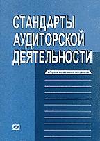 Стандарты аудиторской деятельности. Сборник нормативных документов