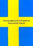 Русско-шведский разговорник
