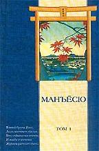 Японская поэия. В 3-х томах