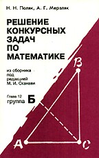 Решение конкурсных задач по математике из сборника под редакцией М.И Сканави: глава 12, группа Б
