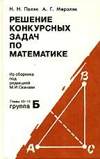 Решение конкурсных задач по математике из сборника под редакцией М.И Сканави глава 10-11 группа Б