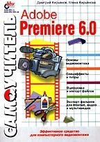 Самоучитель Adobe Premiere 6.0