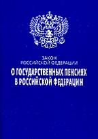 """Федеральный закон """"О государственных пенсиях в РФ"""""""