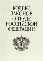 Кодекс законов о труде РФ по состоянию на 20.11.2001