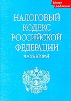 Налоговый кодекс РФ. Часть 2 полная редакция, действует с 01.01.2002