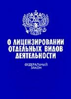 Федеральный закон о лицензировании отдельных видов деятельности