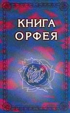 Книга Орфея