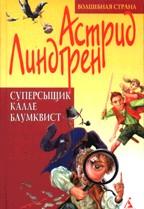 Суперсыщик Калле Блумквист. Мои любимые книжки