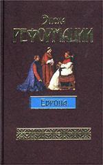 История Европы. Эпоха реформации