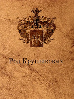 Альманах «Тороповские Страницы», вып. 3. Род Кругликовых.