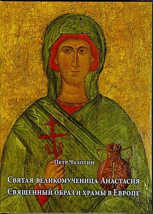 Святая великомученица Анастасия. Священный образ и храмы в Европе.