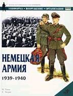 Немецкая армия. 1939-1940 гг