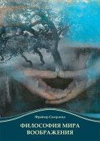 книга философия угона
