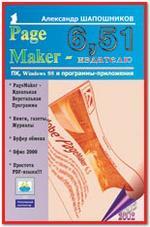 PageMaker 6,51 – издателю