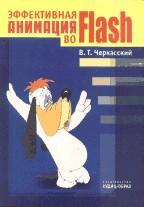 Эффективная анимация во Flash