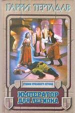 Гарри Тертлдав. Комплект из 9 книг. Император для легиона