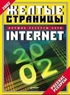 Желтые страницы Internet 2002. Русские ресурсы