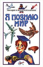 Обложка книги Я познаю мир: Авиация и воздухоплавание