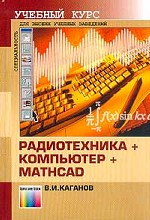 Радиотехника + компьютер + MathCAD. Для высших учебных заведений