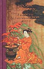 Повести о самурайском долге