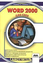 Word 2000 для себя. Самоучитель