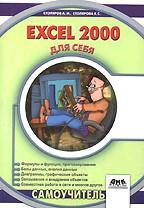 Excel 2000 для себя. Самоучитель