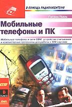 Мобильные телефоны и ПК. В помощь радиолюбителю
