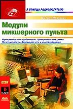 2002. - 144 с. ил.  В этой книге описаны принципы работы микшерного пульта.  Используя схемы и расчеты...