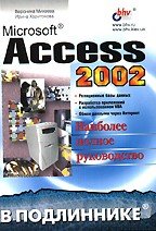 Microsoft Access 2002 в подлинике
