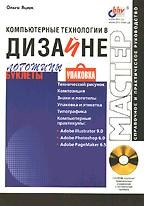 Компьютерные технологии в дизайне. Логотипы, упаковка, буклеты (+CD)