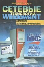 Сетевые технологии Windows NT